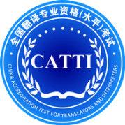 CATTI译路通