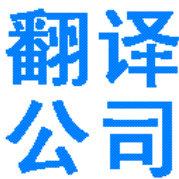 华译网翻译公司