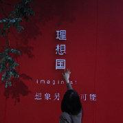 理想国imaginist微博照片