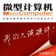 微型计算机官方微博