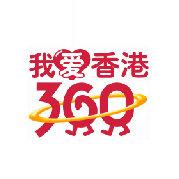 我爱香港360旅遊網