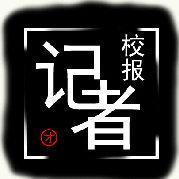 中国地质大学记者团