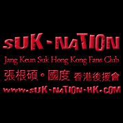 張根碩國度香港後援會