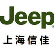 Jeep上海信佳