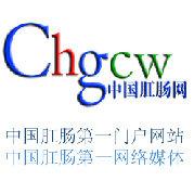 Chgcw中国肛肠网