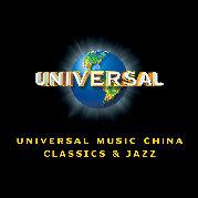 環球音樂古典及爵士