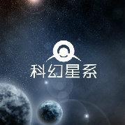 科幻星系网站