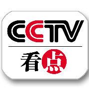 CCTV看点