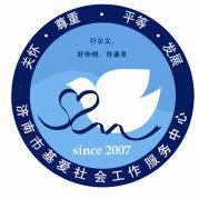 济南市基爱社会工作服务中心