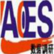 AES数据统计调研