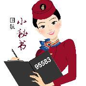 國航小秘書