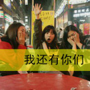 V5高桥美咲微博照片