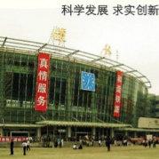 广铁集团怀化车务段