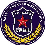 平湖市综合行政执法局
