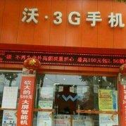 永州联通新田县双碧广场营业厅
