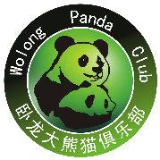 卧龙大熊猫俱乐部