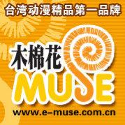木棉花MUSE