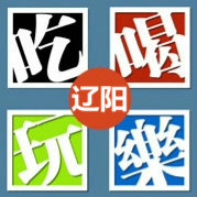 辽阳全攻略微博照片