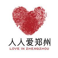 人人爱郑州