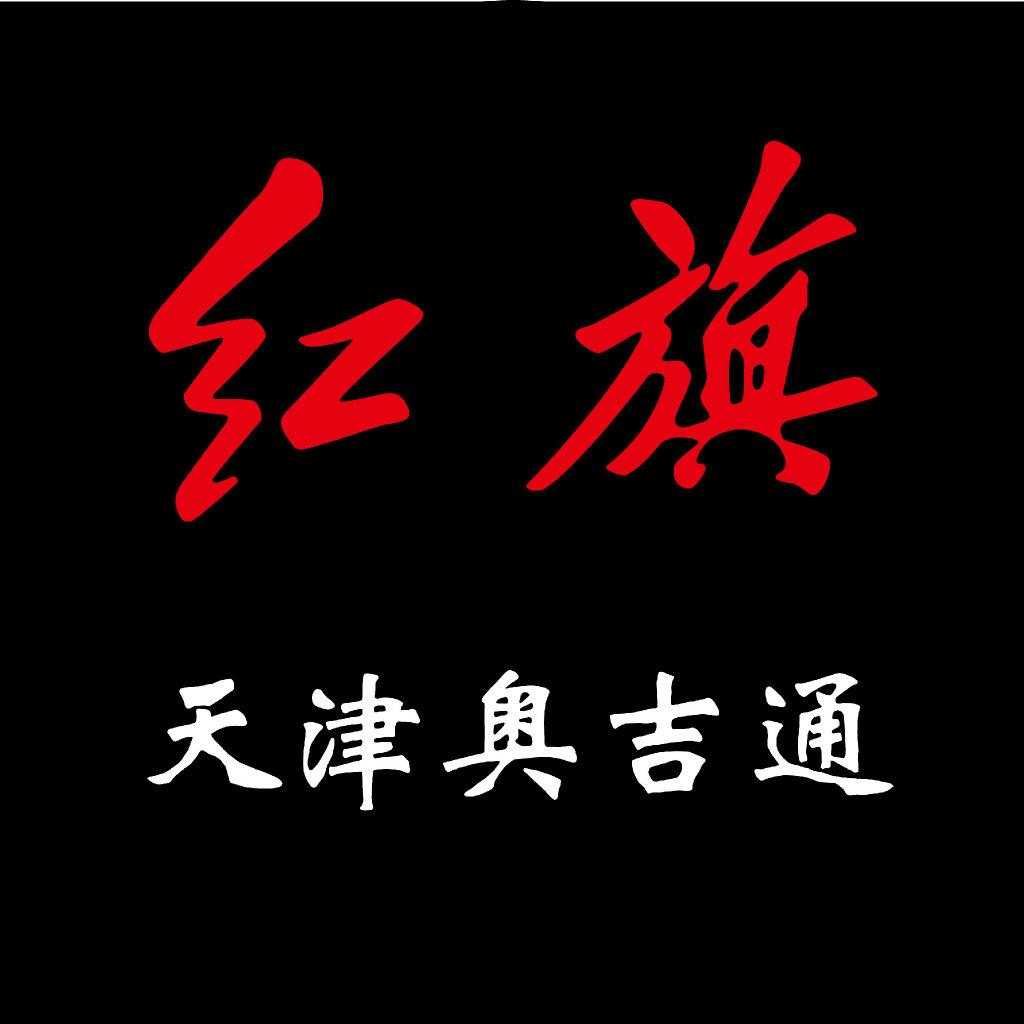 天津奥吉通红旗
