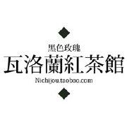 瓦洛蘭紅茶館微博照片
