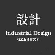 工业设计艺术
