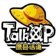 鹰目话道TalkOP