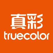 真彩TrueColor