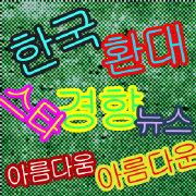 韓國娛樂圈