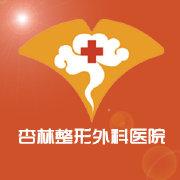 沈阳杏林整形外科医院