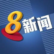 8频道新闻新加坡