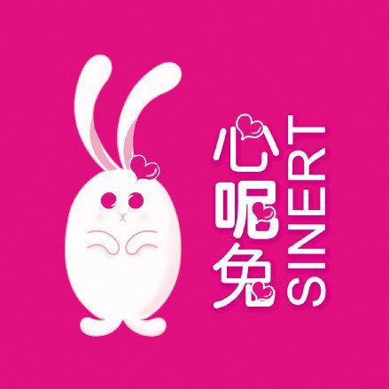 心呢兔SINERT
