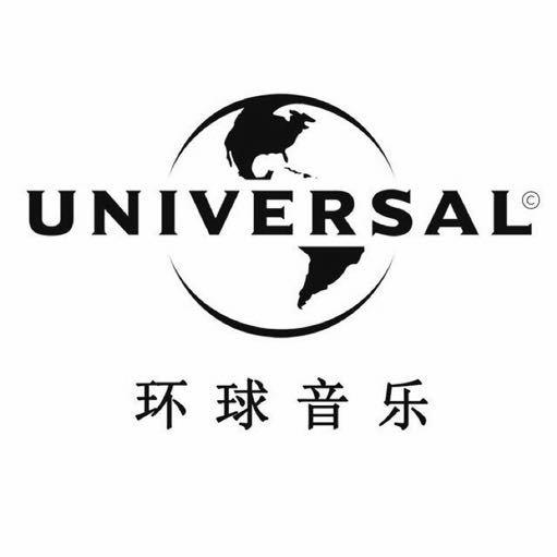 环球音乐华语部