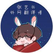 张艺兴外网翻译博