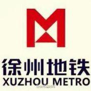 徐州地铁xzmetro