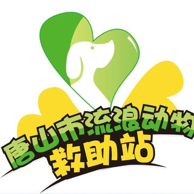 唐山市流浪动物救助站
