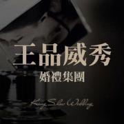 台灣王品威秀婚禮集團