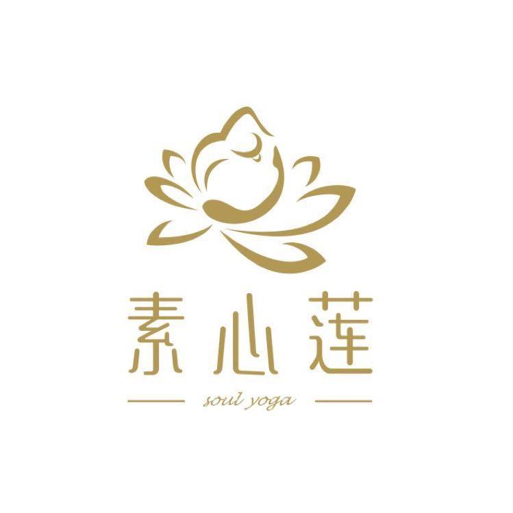 素心莲瑜伽馆