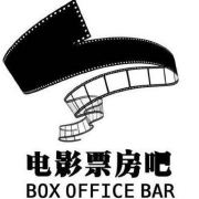 电影票房BAR