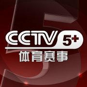 CCTV体育赛事频道
