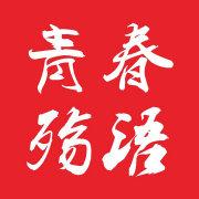 青春殇语微博照片