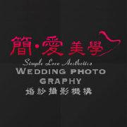 宁波简爱婚纱摄影