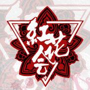 红花会_Official