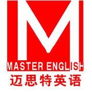 迈思特英语