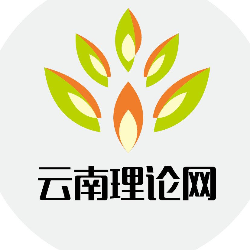 云南理论网