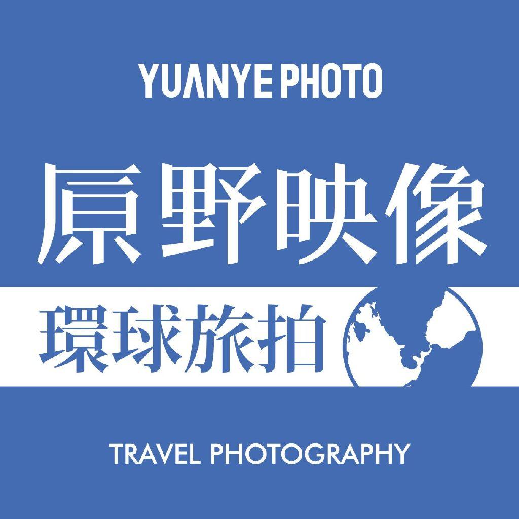 原野映像婚纱摄影丽江店