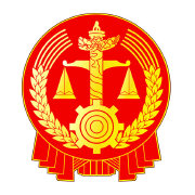昆明铁路法院