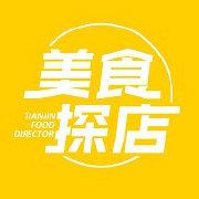 天津美食探店