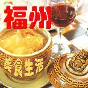 福州美食生活微博照片