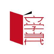 人民文学出版社当代文学编辑部